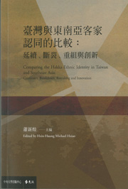 book cover of Comparing the Hakka Ethnic Identity in Taiwan and Southeast Asia