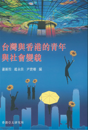 book cover of Youth and Social Changes in Taiwan and Hong Kong