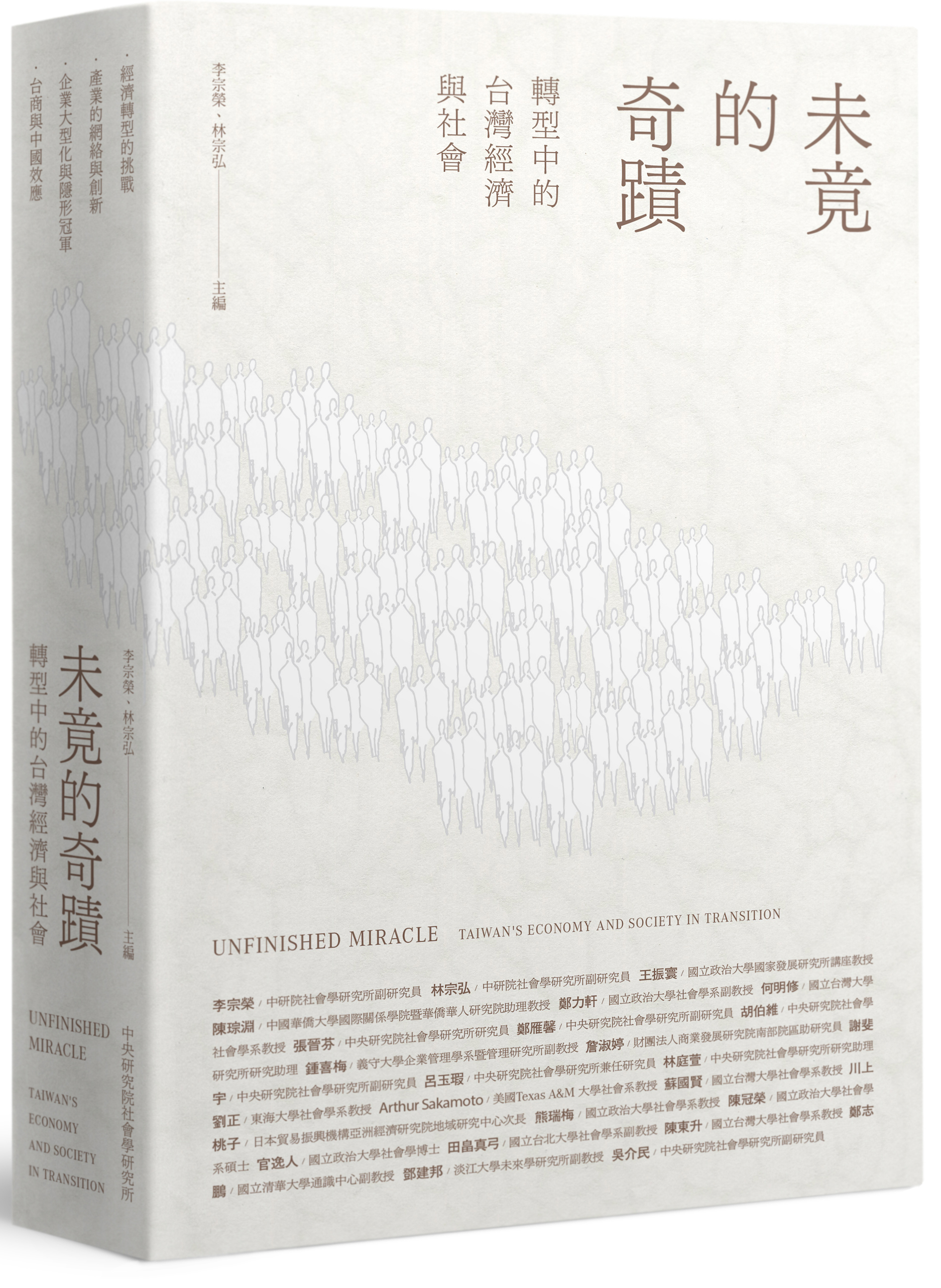 book cover of Unfinished Miracle: Taiwan's Economy and Society in Transition