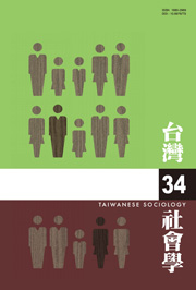 book cover of Taiwanese Sociology No. 34
